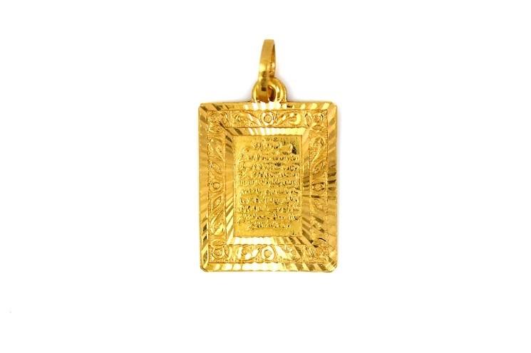 22ct 916 Hallmark Yellow Gold Ayatal Kursi Rectangle Pendant RP90