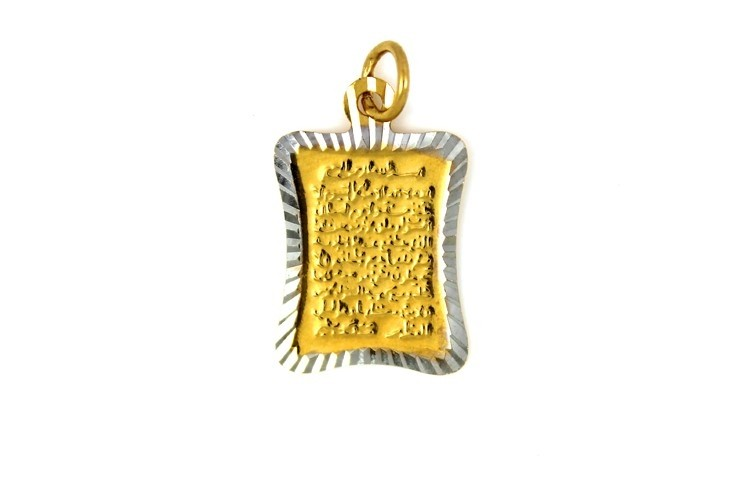 22ct 916 Hallmark Yellow Gold Ayatal Kursi Rectangle Pendant with Rhodium RP92